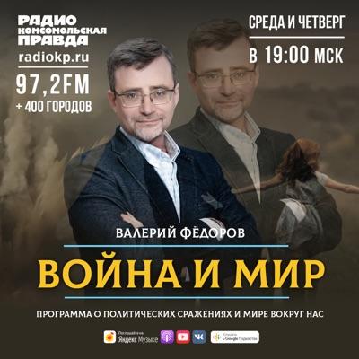 Война и мир с Валерием Федоровым
