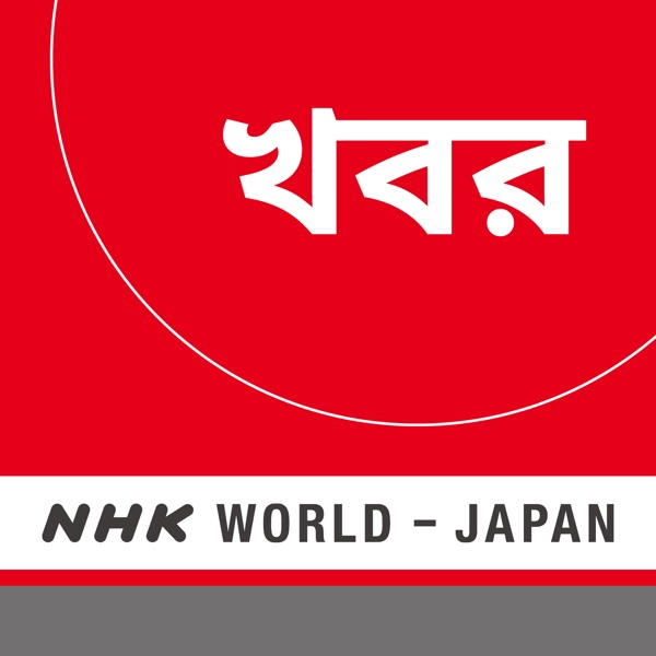 Bengali News - NHK WORLD RADIO JAPAN