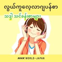 လွယ်ကူလေ့လာဂျပန်စာ သဒ္ဒါ သင်ခန်းစာများ   NHK WORLD-JA