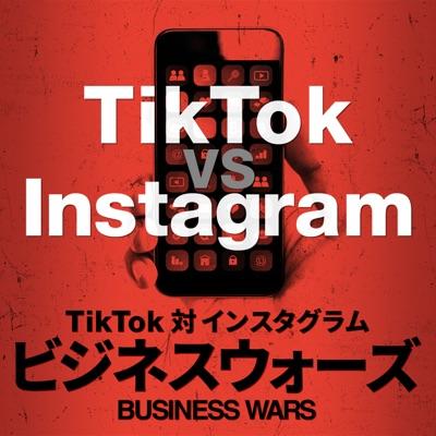 BUSINESS WARS / ビジネスウォーズ:ニッポン放送
