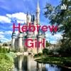 Hebrew Girl artwork