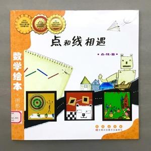 数学绘本 - 让孩子爱上数学