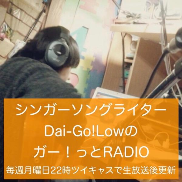 がとらじ/シンガーソングライターDai-Go!Lowの音楽RADIO