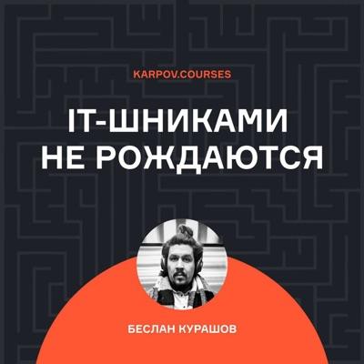 IT-шниками не рождаются:Беслан Курашов