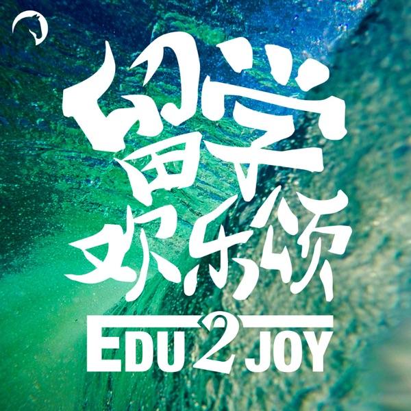 留学欢乐颂 | 第一季