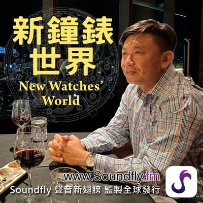 新鐘錶世界 New Watches' World