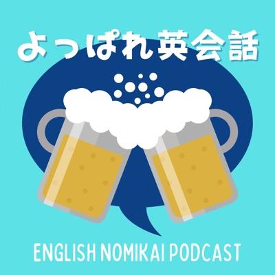 よっぱれ英会話 English Nomikai Podcast