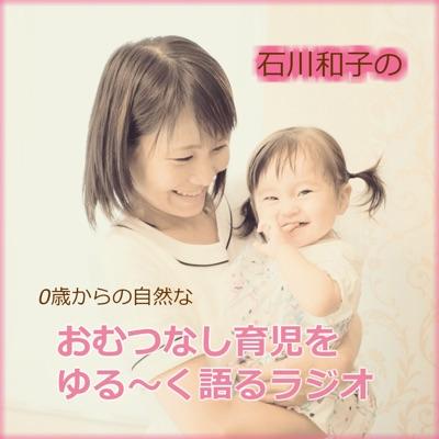 第20回 生後2ヶ月からオムツを使わない保育園(和田先生)