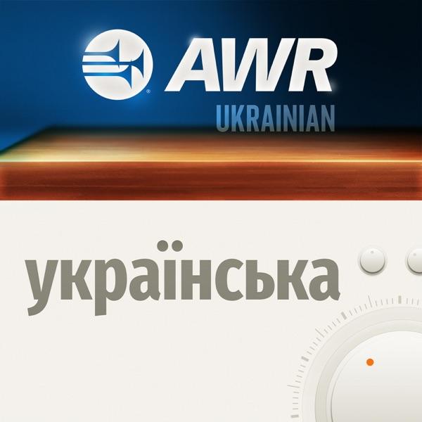 AWR Ukrainian - Impulse - украї́нська