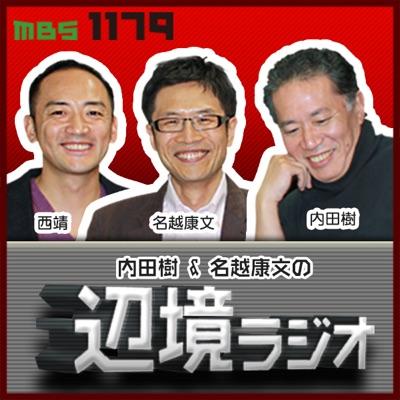 内田樹&名越康文の 辺境ラジオ:MBS