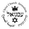 Christ Church Jerusalem artwork