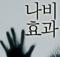 [국민라디오] 나비효과 - 막장드라마1