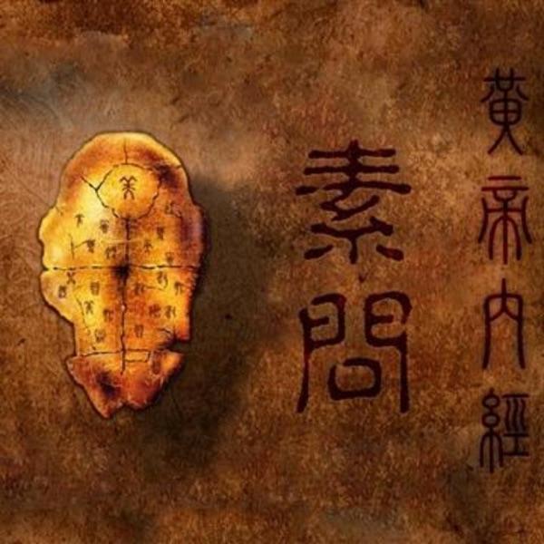 黄帝内经与养生智慧