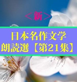 <新>日本名作文学朗読選(21) 芥川龍之介③  teabreak編