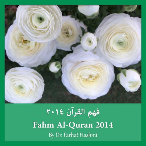 Cover image of Fahm-Al-Quran-2014