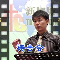 「新加坡基督生命堂」的祷告会 (视频) podcast