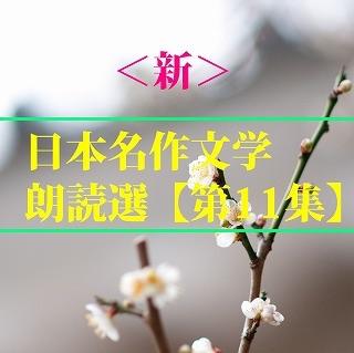 <新>日本名作文学朗読選(11) 樋口一葉   teabreak編