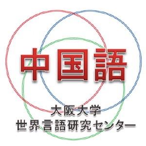 大阪大学「外国語+IT講座」中国語 基本語彙200