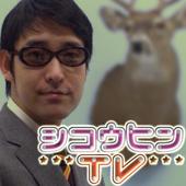 シコウヒンTV
