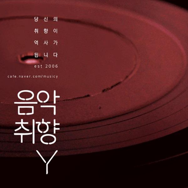 음악취향 Y [Y-Radio]