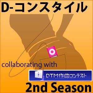 優秀なアマチュア音楽を紹介!「D-コン スタイル 2nd Season」