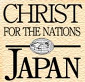 CFNJ聖書学院 講義