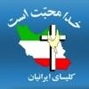 kelisa iranian     کلیسای ایرانیان