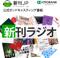 新刊ラジオ ― 「話題の本を耳で読む」新刊JP公式ポッドキャスティング