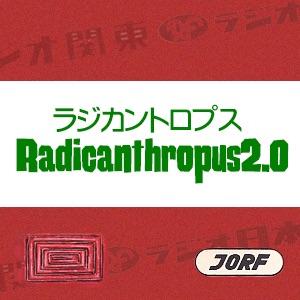 ラジカントロプス2.0 | AM1422kHz ラジオ日本