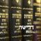 Drisha Institute for Jewish Education
