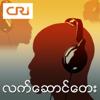 Songs on demand of CRI Myanmar service - CRI Asia Wave