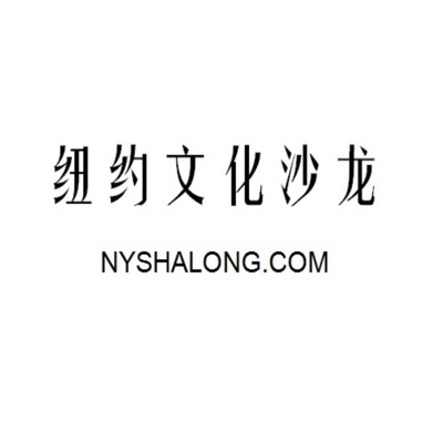 纽约文化沙龙