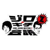 ジロ★キチ会議Z-黒バラ「ジロウ」とトメキチのパチンコ・パチスロラジオ番組-