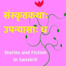 Sanskrit Stories and UpanyAsAH - read by volunteers of