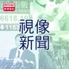 香港電台:視像新聞 - RTHK.HK