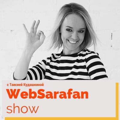 Откровенные диалоги о бизнесе и не только – Websarafan:Таисия Кудашкина