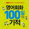 영어회화 100일의 기적(여행영어 100일의 기적) - 문성현