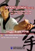 Taekwondo Poomsae (Black Belt)