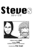 Keiichi Matsunaga - Steves artwork