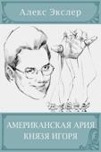 Американская ария князя Игоря