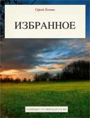 Сергей Есенин Избранное