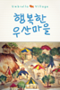 Gimdonghyeon, 박지혜, Song Hae suk, 전복남, 최행주 & 하인섭 - 행복한 우산마을  artwork