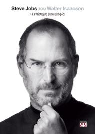 Steve Jobs (Greek Edition) PDF Download