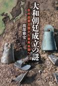 大和朝廷成立の謎 古代出雲王国から邪馬台国へ Book Cover