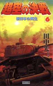 超空の決戦 (6)新日本の再生 Book Cover
