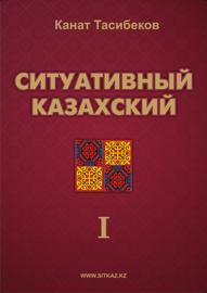 Ситуативный казахский