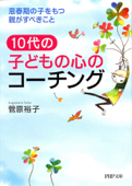 10代の子どもの心のコーチング Book Cover