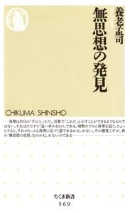 無思想の発見 Book Cover