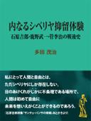 内なるシベリヤ抑留体験 石原吉郎・鹿野武一・管季治の戦後史