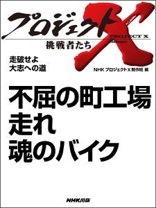 不屈の町工場 走れ魂のバイク Book Cover